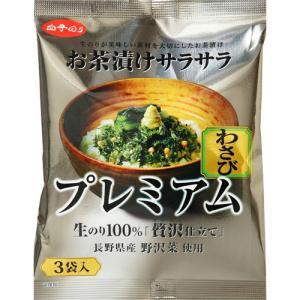白子のり お茶漬けサラサラ プレミアム わさび ( 3袋入 )
