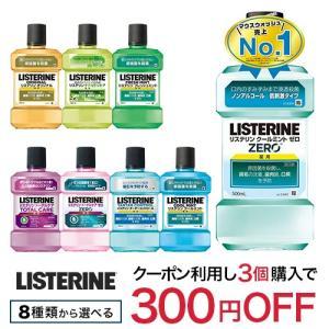 リステリン 1L 8種類から選べる [デンタルリンス マウス...
