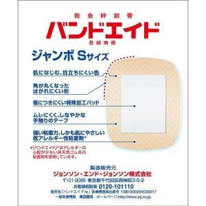 バンドエイド ジャンボ Sサイズ ( 10枚入 )/ バンドエイド(BAND-AID)|soukai|02