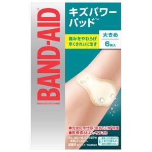 バンドエイド キズパワーパッド 大きめサイズ ...の関連商品6