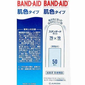 (アウトレット)バンドエイド 肌色タイプ 50枚+ウォーターブロック 20枚 ペアパック ( 1セット )/ バンドエイド(BAND-AID) soukai 03