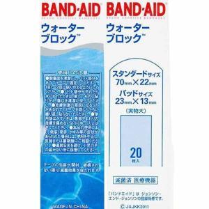 (アウトレット)バンドエイド 肌色タイプ 50枚+ウォーターブロック 20枚 ペアパック ( 1セット )/ バンドエイド(BAND-AID) soukai 05