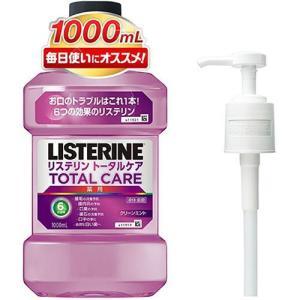 【在庫限り】リステリン トータルケア ポンプ付き ( 1L )/ LISTERINE(リステリン) ( マウスウォッシュ 洗口液 デンタルリンス口臭対策予防 )
