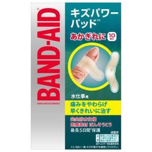 バンドエイド キズパワーパッド 水仕事用 (...の関連商品10