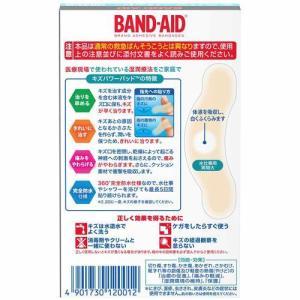 バンドエイド キズパワーパッド 水仕事用 ( 10枚入 )/ バンドエイド(BAND-AID)|soukai|02