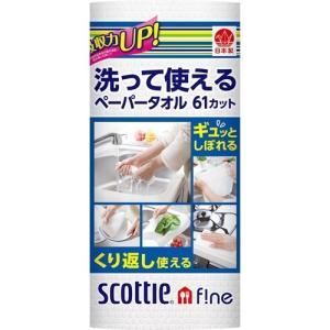 スコッティ ファイン 洗って使えるペーパータオル 61カット ( 1ロール )/ スコッティ(SCO...