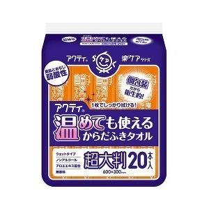 アクティ ラクケア 温めても使えるからだふきタオル 超大判・個包装 ( 1枚入*20本 )/ アクティ