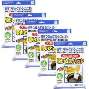 吸いとるパッド 油処理 天ぷら油 吸油量約130mL ホワイト/キッチン用品/【発売元、製造元、輸入...