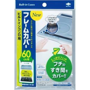 東洋アルミ IHヒーター&ガスコンロ フレームカバーNEW 60cm用 ( 1枚入 )/ 東洋アルミ