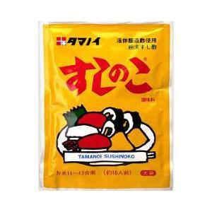 タマノイ すしのこ 大袋 ( 150g ) ( 寿司酢 ひな祭り ひなまつり )
