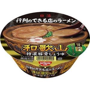 行列のできる店のラーメン 和歌山 特濃豚骨しょうゆ ( 1コ入 )/ 行列のできる店のラーメン