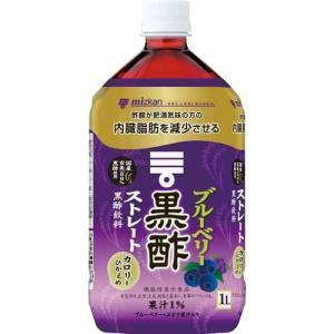 ミツカン ブルーベリー黒酢 ストレート ( 1L )