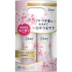 (企画品)ダヴ モイスチャーケア サクラ お試し容量ポンプペア ( 400g+400g )/ ダヴ(Dove) soukai