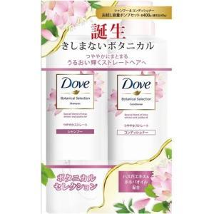 (企画品)ダヴ ボタニカルセレクション つややかストレート お試し容量 ポンプペア ( 400g+400g )/ ダヴ(Dove)|soukai