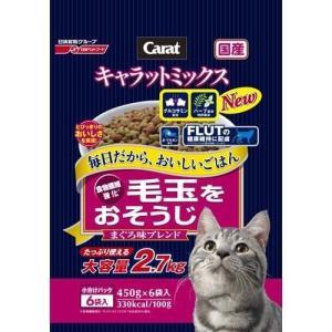 キャラットミックス 毛玉をおそうじ ( 2.7kg )/ キャラット(Carat) ( 国産 )