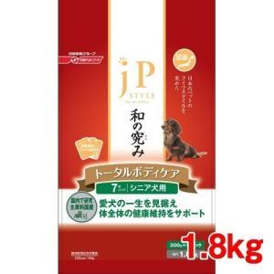 JPスタイル 和の究み トータルボディケア 7歳以上のシニア犬用 ( 1.8kg )/ ジェーピースタイル(JP STYLE)