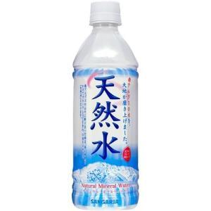 サンガリア 天然水 ( 500mL*24本入 ) ( ミネラ...