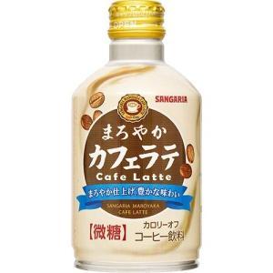 サンガリア まろやかカフェラテ 微糖 ( 280g*24本入 )