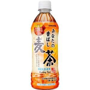 サンガリア あなたの香ばし麦茶 ( 500mL*24本入 )/ あなたのお茶 ( ペットボトル )