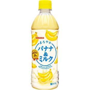 サンガリア まろやかバナナ&ミルク ( 500mL*24本入 )