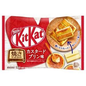 キットカット ミニ 焼いておいしいカスタードプリン味 ( 12枚入 )/ キットカット ( チョコレ...
