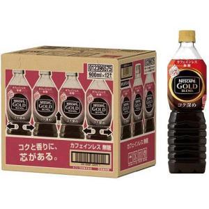 ネスカフェゴールドブレンドコク深め ボトルコーヒー カフェインレス 無糖 ( 900mL*12本入 )/ ネスカフェ(NESCAFE)
