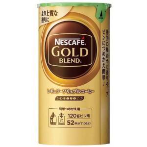 ネスカフェ ゴールドブレンドエコ&システムパック ( 105g )/ ネスカフェ(NESCAFE)