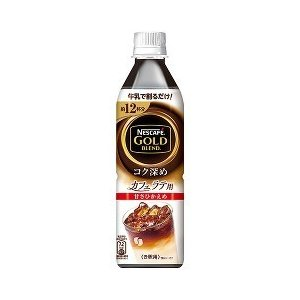 ネスカフェ ゴールドブレンド コク深め カフェラテ用 甘さひかえめ ( 490mL )/ ネスカフェ(NESCAFE)