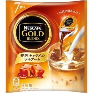 ネスカフェ ゴールドブレンド ポーション 贅沢キャラメルマキアート ( 7個 )/ ネスカフェ(NESCAFE)