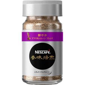 ネスカフェ 香味焙煎 鮮やか アフリカンムーン ブレンド ( 40g )/ ネスカフェ(NESCAF...