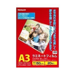 ナカバヤシ ラミネートフィルム E2タイプ 150ミクロン A3サイズ LPR-A3E2-15SP ( 20枚入 )/ ナカバヤシ soukai