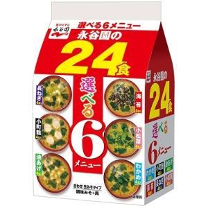 永谷園の24食のおみそ汁 ( 24食入 ) ( 味噌汁 インスタント )