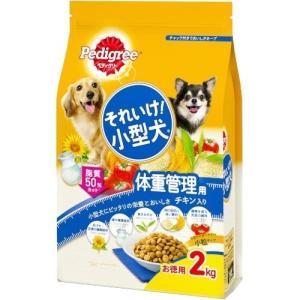 ペディグリー それいけ 小型犬 体重管理用 チキン入り 2kg