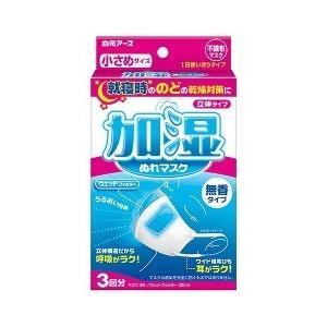 (訳あり)加湿ぬれマスク 無香タイプ 小さめサイズ ( 3回分 )/ 加湿ぬれマスク soukai