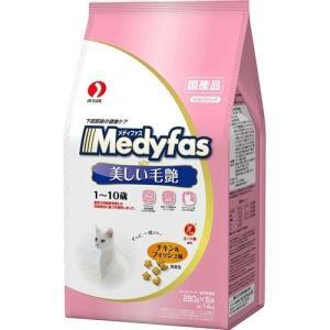 メディファス 美しい毛艶 1〜10歳 チキン&フィッシュ味 ( 280g*5袋入 )/ メディファス