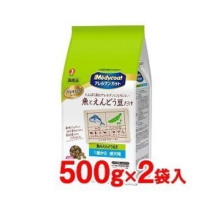 メディコート アレルゲンカット 魚&えんどう豆蛋白 1歳から 成犬用 小粒 ( 500g*2袋入 )/ メディコート