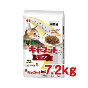キャネットチップ ミックス ( 7.2kg )/ キャネット ( キャットフード ドライ 国産 )