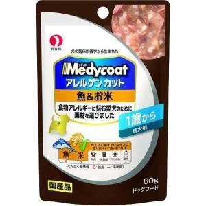メディコート アレルゲンカット パウチ 1歳から 成犬用 まぐろ ( 60g )/ メディコート ( ドッグフード ウェット アレルギー対策 国産 )