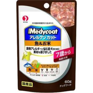 メディコート アレルゲンカット パウチ 7歳から 高齢犬用 まぐろ ( 60g )/ メディコート ( ドッグフード ウェット アレルギー対策 国産 )