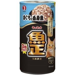 キャネット 魚正 まぐろと白身魚 ( 160g*3缶入 )/ キャネット