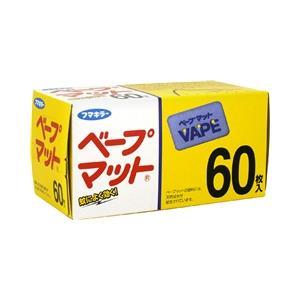 フマキラー ベープマット 蚊取り 取替え用 スズランの香り ( 60枚 )/ ベープマット
