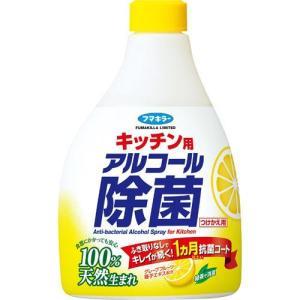 フマキラー キッチン用 アルコール除菌スプレー つけかえ用 (抗菌効果も)(ふまきらー きっちん あ...