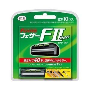 エフシステム 替刃 FII ネオ ( 10コ入 )/ エフシステム