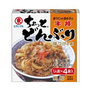 ちょっとどんぶり 牛丼 ( 4袋入 )/ ヒガシマル醤油 ちょっとシリーズ ( レトルト食品 )