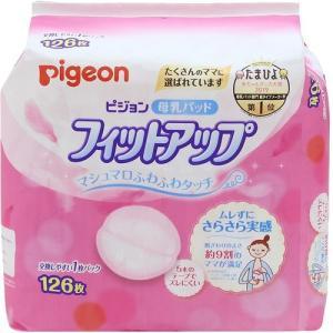 ピジョン 母乳パッド フィットアップ ( 12...の関連商品3