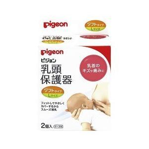 ピジョン 乳頭保護器 授乳用ソフトタイプLサイ...の関連商品6