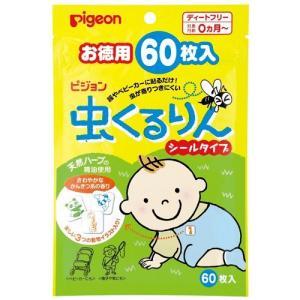 虫くるりん シールタイプ お徳用 ( 60枚入 )