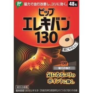 ピップ エレキバン 130 ( 48粒 )/ ピップ エレキバン