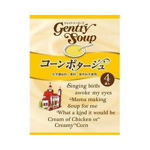 ジェントリースープ コーンポタージュ ( 4袋入 )