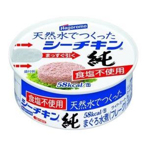 はごろもフーズ 天然水でつくったシーチキン 純(油・食塩不使用) ( 75g )/ シーチキン ( 缶詰 )